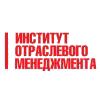 Институт отраслевого менеджмента, ИОМ РАНХиГС при Президенте РФ