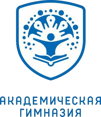 Академическая гимназия