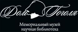 Дом Н.В. Гоголя – мемориальный музей  и научная библиотека