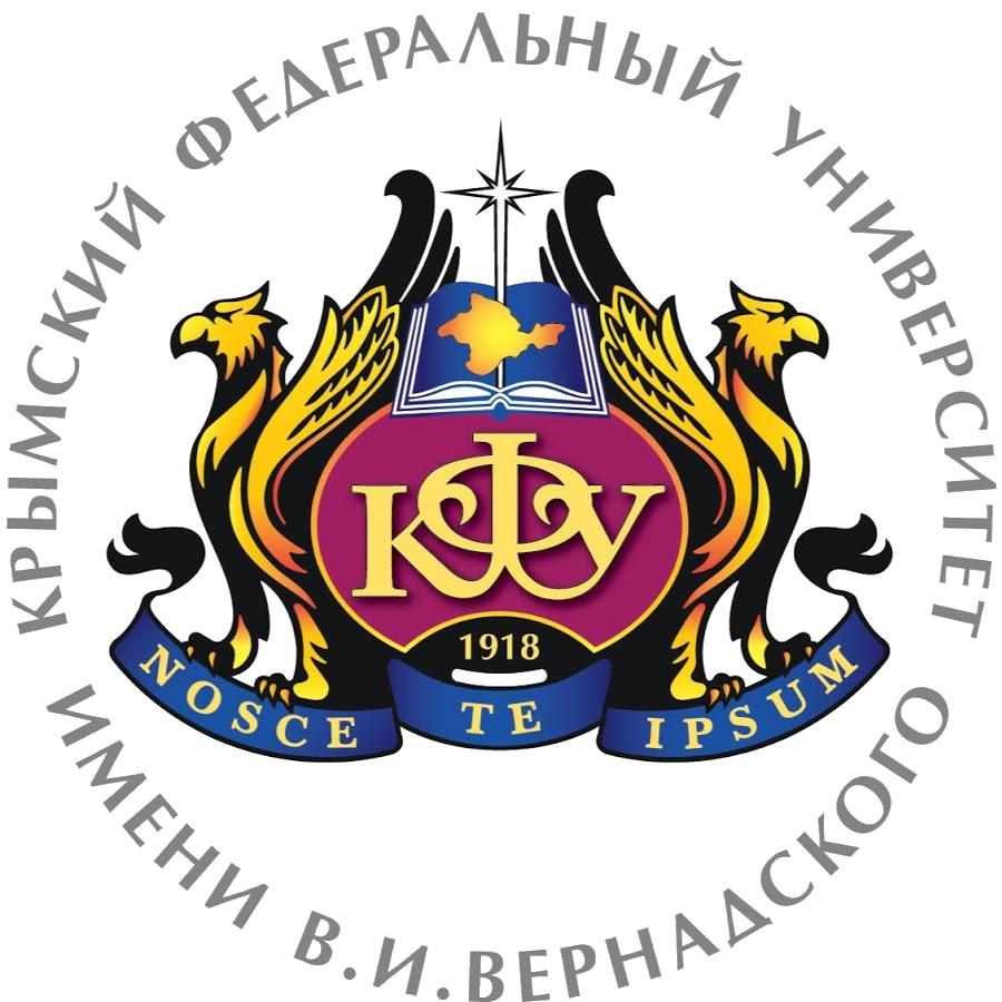 Крымский федеральный университет имени В.И.Вернадского, КФУ