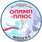 Частная школа «Олимп-Плюс»