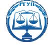 Северо-Западный филиал РГУП, Российский государственный университет правосудия