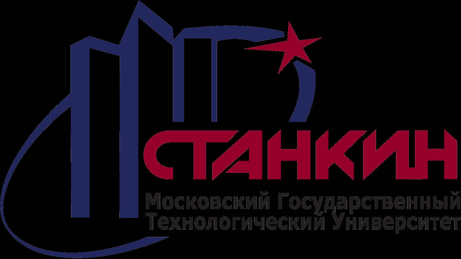 Московский государственный технологический университет «Станкин», МГТУ