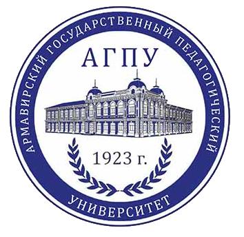 Армавирский государственный педагогический университет