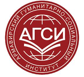 Армавирский гуманитарно-социальный институт, АГСИ