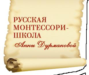 Русская монтессори-школа Анны Дурмановой