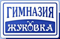 Детский центр развития «Жучок» при гимназии «Жуковка»