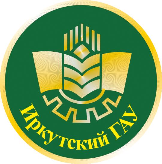 Иркутский государственный аграрный университет имени А.А. Ежевского