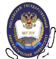 Московский государственный лингвистический университет, МГЛУ