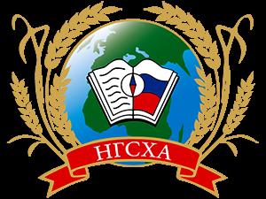 Нижегородская государственная сельскохозяйственная академия, НГСХА