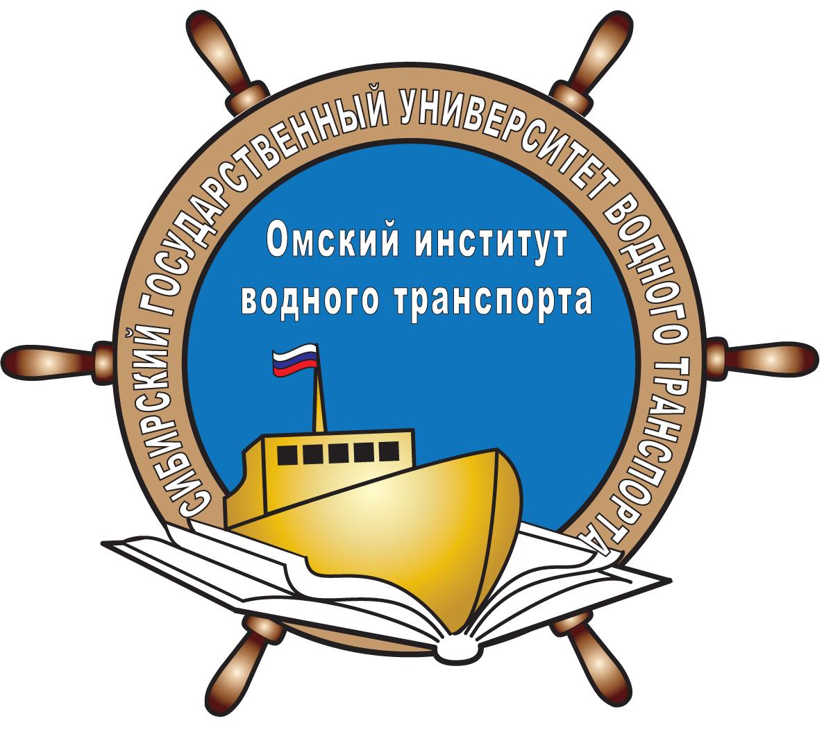 Омский институт водного транспорта, филиал СГУВТ