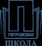 Петровская школа