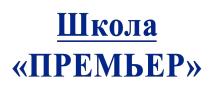 Частная школа «ПРЕМЬЕР»