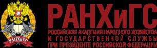 Российская академия народного хозяйства и государственной службы при Президенте РФ, РАНХиГС