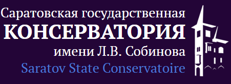 Саратовская государственная консерватория (академия) имени Л.В. Собинова