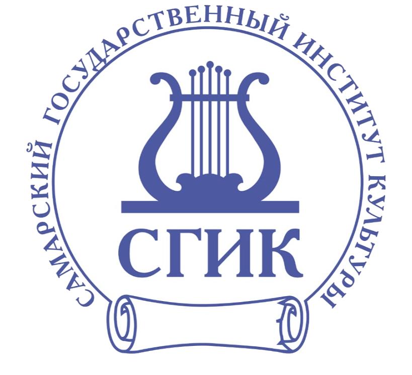 Самарский государственный институт культуры, СГИК