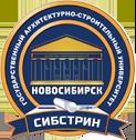 Новосибирский государственный архитектурно-строительный университет, НГАСУ (Сибстрин)