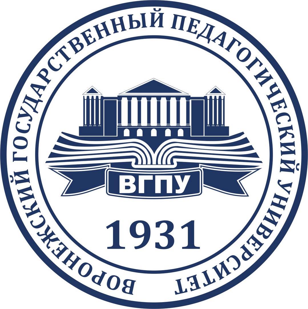 Воронежский государственный педагогический университет, ВГПУ