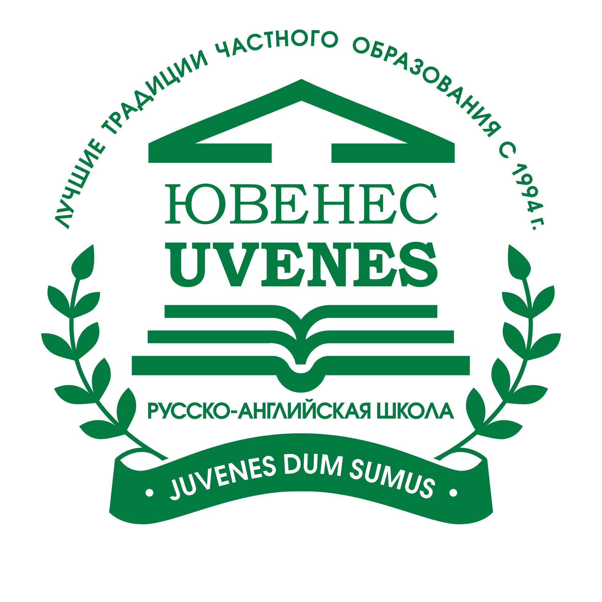 Русско-английская школа «ЮВЕНЕС»