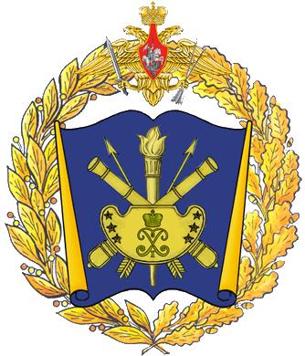 Военная академия Ракетных войск  стратегического назначения имени Петра Великого