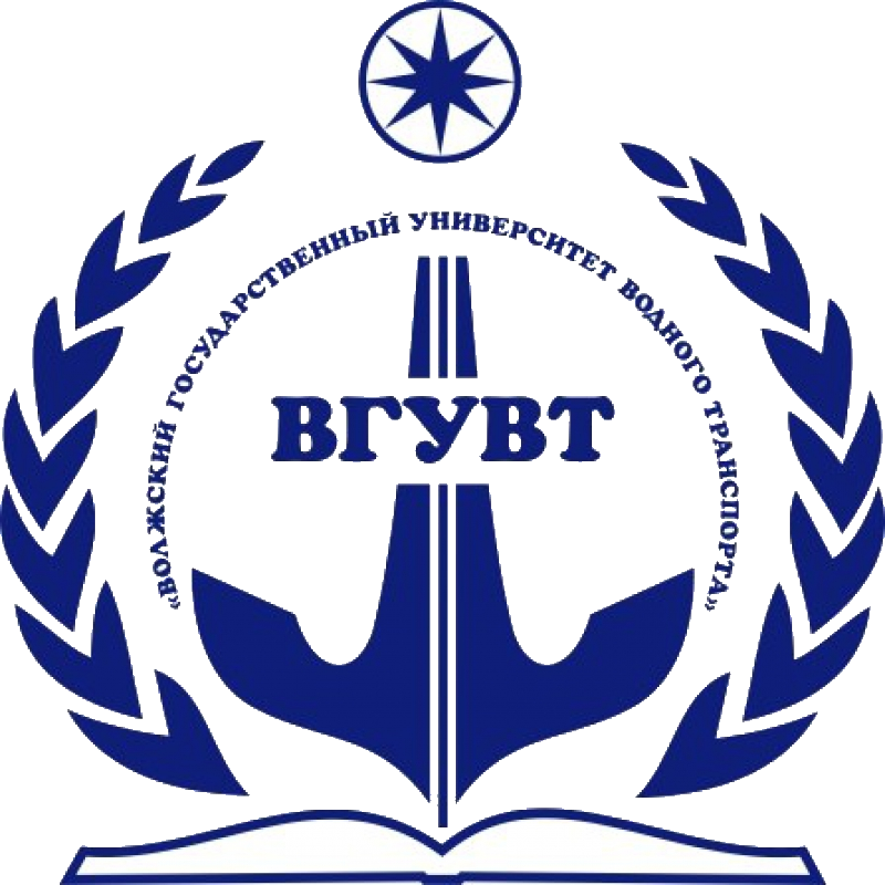 Волжский государственный университет водного транспорта, ВГУВТ