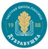 Частная школа-пансион  «Дубравушка»