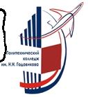 Политехнический колледж им. Н.Н. Годовикова