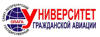 Санкт-Петербургский государственный университет гражданской авиации, СПбГУ ГА