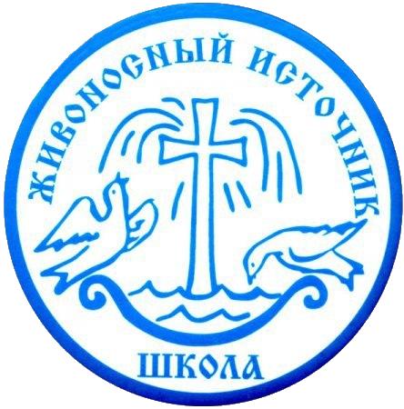 Православная общеобразовательная школа «Живоносный Источник»