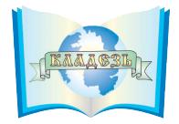 Частная школа «КЛАДЕЗЬ»
