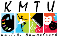 Колледж музыкально-театрального искусства имени Г.П. Вишневской