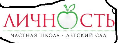 Частный детский сад «ЛИЧНОСТЬ»