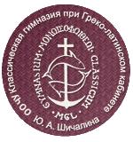 Классическая гимназия при Греко-латинском кабинете Ю.А. Шичалина
