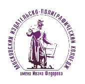 Московский издательско-полиграфический колледж им. Ивана Федорова