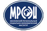 Московский региональный социально-экономический институт, МРСЭИ