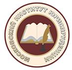 Московский институт юриспруденции, МИЮ