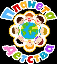 Частный английский детский сад-ясли «Планета детства»