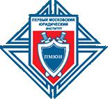 Первый Московский юридический институт, ПМЮИ