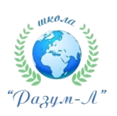 Частная школа «РАЗУМ-Л»