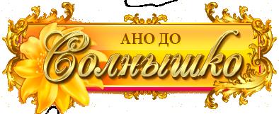 Детский сад  АНО ДО «СОЛНЫШКО»