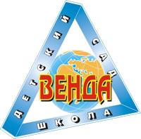 Частная школа «ВЕНДА»