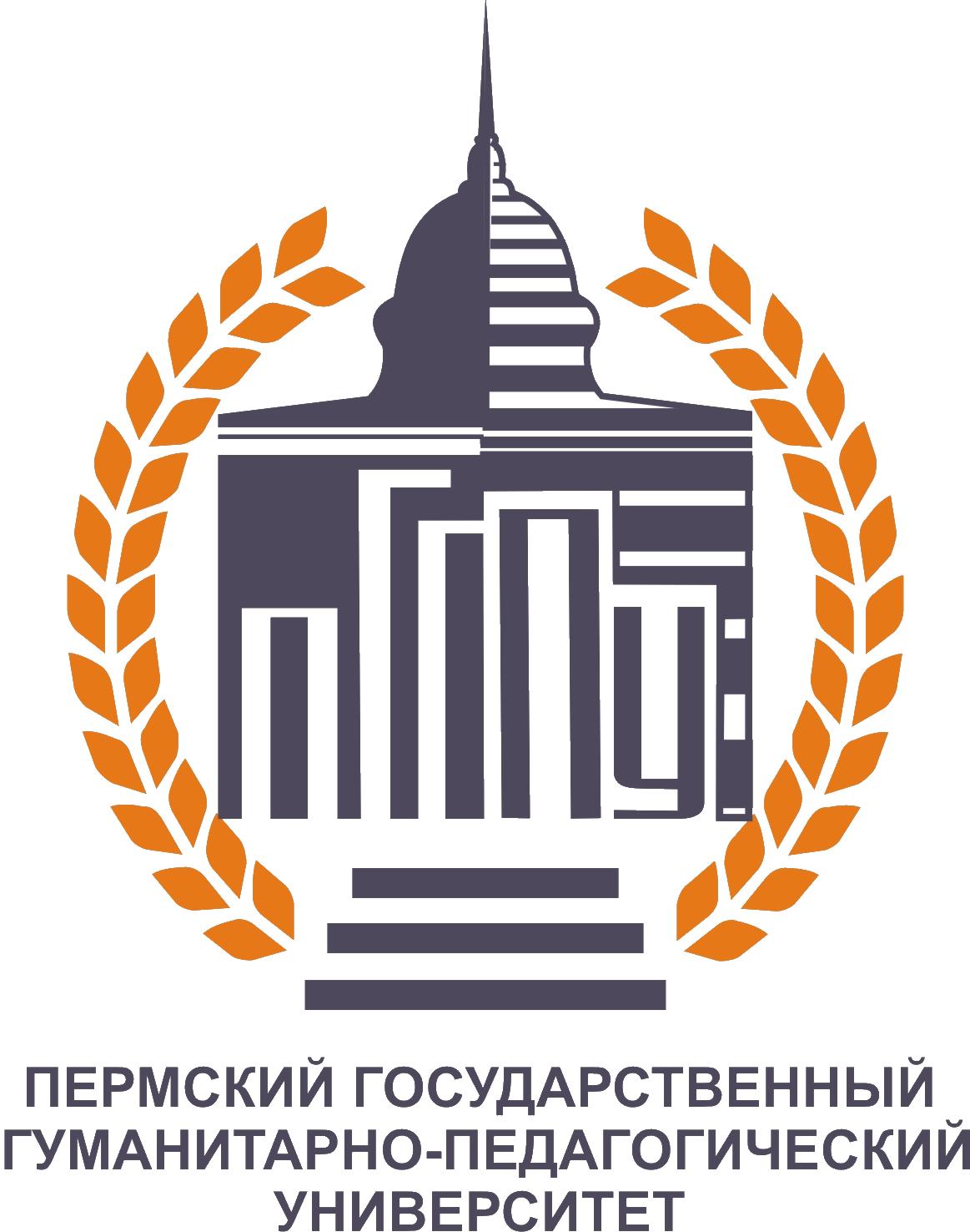 Пермский государственный гуманитарно-педагогический университет, ПГГПУ