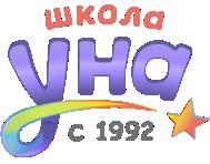 Школа «УНА»